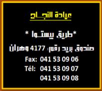 najah-2-2-large